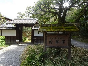 170303九條家遺構「拾翠亭」③ (コピー).JPG