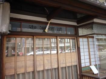 170303御洲濱司「植村義次」① (コピー).JPG