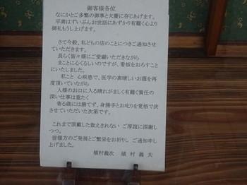 170303御洲濱司「植村義次」② (コピー).JPG
