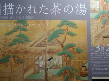 170305茶道資料館、平成29年新春展のチラシ (コピー).JPG