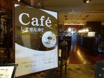 170308ポール・ボキューズ名古屋②、カフェタイム再開 (コピー).JPG