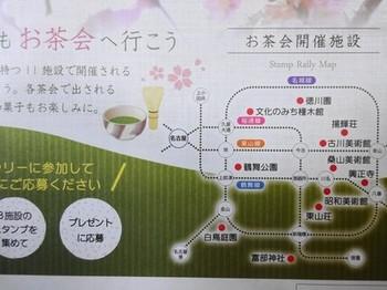 170310お茶会スタンプラリー2017春のチラシ兼台紙 (コピー).JPG