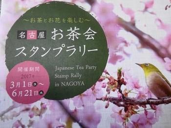170310お茶会スタンプラリー2017春のチラシ兼台紙① (コピー).JPG