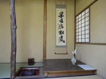 170310東山荘⑨、茶室「仰西庵」 (コピー).JPG