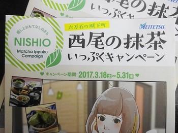 170313名鉄、西尾の抹茶いっぷくキャンペーン2017のチラシ (コピー).JPG