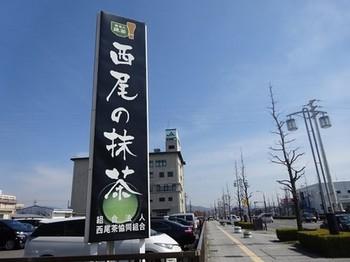 170314西尾の抹茶21、「西尾の抹茶」の広告塔 (コピー).JPG