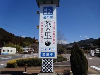 170317道の駅茶の里白川①、看板 (コピー).JPG