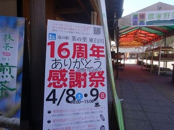 170317道の駅茶の里白川③、周年記念祭の案内 (コピー).JPG