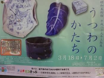 170318昭和美術館②、平成29年上期展「うつわのかたち」ポスター (コピー).JPG