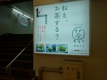 170321深緑茶房「お茶教室」01、名駅ミヤコ地下街の案内板 (コピー).JPG