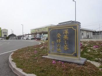 170323JR菊川駅②、深蒸し茶発祥の地碑 (コピー).JPG