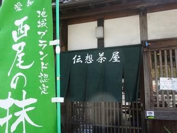 170329西尾めぐり39、伝想茶屋 (コピー).JPG