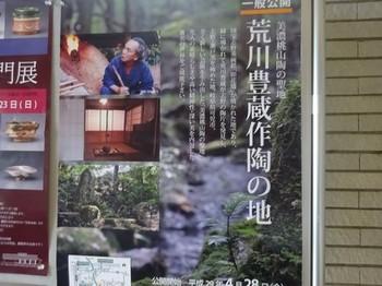 170331荒川豊蔵資料館⑫ (コピー).JPG