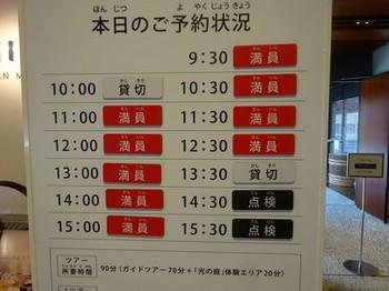170404ミツカンミュージアム05、本日の予約状況 (コピー).JPG
