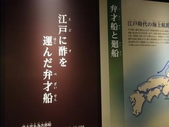 170404ミツカンミュージアム24、江戸に酢を運んだ弁才船 (コピー).JPG