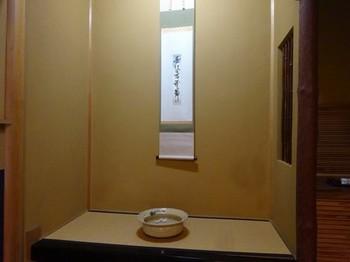 170408桑山美術館14、茶室「青山」 (コピー).JPG