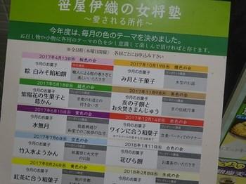 170413女将塾「愛される所作~桜色の会」54、セミナー予定 (コピー).JPG