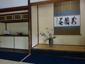 170420旧近衛邸05、書院 (コピー).JPG