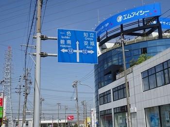 170420西尾めぐり02、道南寺南交差点付近 (コピー).JPG