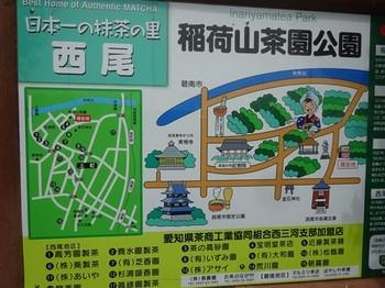 170420西尾めぐり17、稲荷山茶園公園 (コピー).JPG