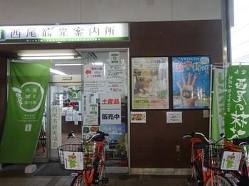170420西尾めぐり45、西尾観光案内所 (コピー).JPG