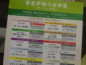 170425京都イオリカフェ②、定期セミナーのスケジュール (コピー).JPG