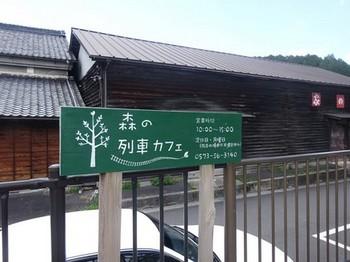 170428山岡駅かんてんかん③ (コピー).JPG
