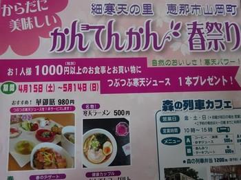 170428山岡駅かんてんかん、「かんてんかん春祭り」のチラシ (コピー).JPG