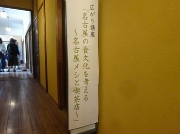 170430文化のみち二葉館③、広がり講座会場 (コピー).JPG