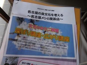170430文化のみち二葉館⑥、広がり講座のチラシと資料 (コピー).JPG