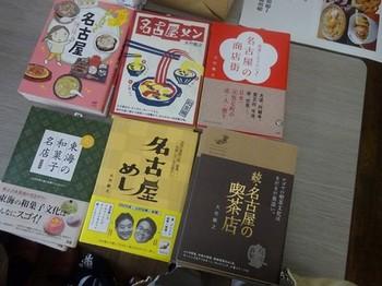 170430文化のみち二葉館⑨、大竹敏之さんの著書 (コピー).JPG