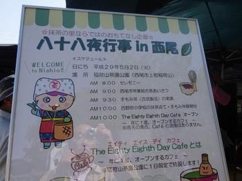 170502西尾の抹茶めぐり16、八十八夜行事のスケジュール (コピー).JPG