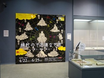 170502西尾市岩瀬文庫⑥、企画展「縁起の不思議な世界」 (コピー).JPG