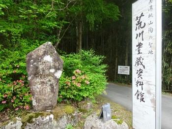 170506荒川豊蔵作陶の地01 (コピー).JPG