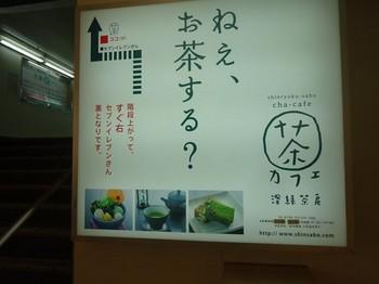 170509茶カフェ深緑茶房①、案内板 (コピー).JPG