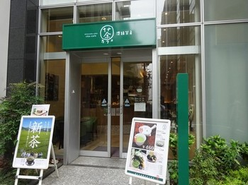 170509茶カフェ深緑茶房②、外観 (コピー).JPG