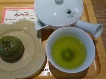 170509茶カフェ深緑茶房⑦、春和楽と新茶まんじゅう (コピー).JPG