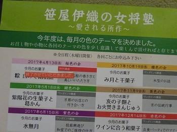 170510京都イオリカフェ⑥、セミナースケジュール (コピー).JPG