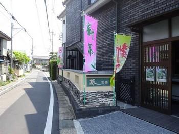 170511西尾の抹茶めぐり06、葵製茶本店 (コピー).JPG