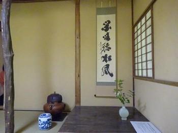 170512東山荘⑪、茶室「仰西庵」 (コピー).JPG