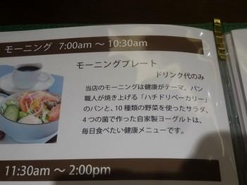 170515敷島珈琲店岐阜駅店②、メニュー (コピー).JPG