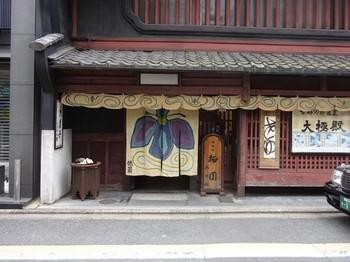 170516和菓子の京都めぐり25、大極殿本舗(栖園) (コピー).JPG