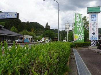 170517道の駅茶の里東白川② (コピー).JPG