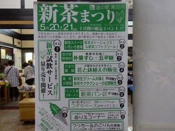 170517道の駅茶の里東白川⑫、新茶まつり (コピー).JPG