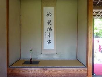 170520玄宮園⑥、茶席「鳳翔台」 (コピー).JPG