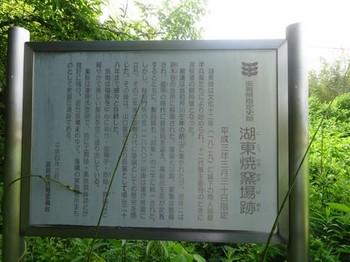 170528湖東焼の彦根07、湖東焼窯場跡の説明板 (コピー).JPG
