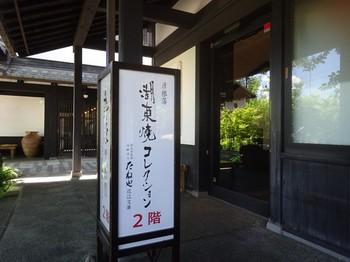 170528湖東焼の彦根30、たねや美濠美術館.JPG