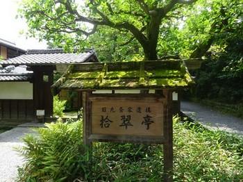 170601拾翠亭③ (コピー).JPG