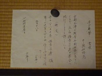 170601拾翠亭⑦ (コピー).JPG