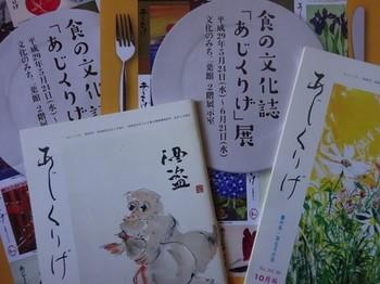 170604文化のみち二葉館⑧、トークイベントのチラシと「あじくりげ」 (コピー).JPG